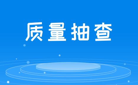 河南省產品質量監督抽查計劃發布 含電表、水表等計量器具