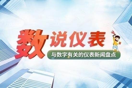 【数说仪表】2020年北京将更换5-10万块新型智能燃气表
