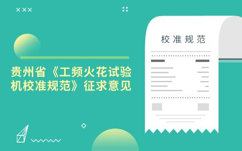 贵州省《工频火花试验机校准规范》征求意见