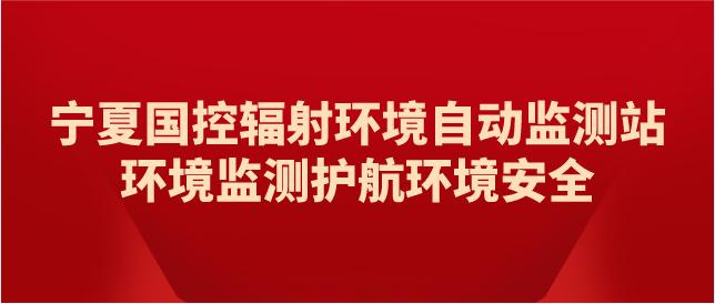 寧夏國控輻射環境自動監測站 環境監測護航環境安全
