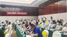 立嘉·三新論壇于5月27日在四川內江成功舉行
