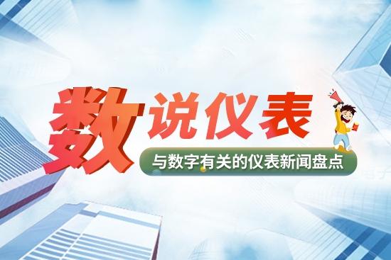 【数说仪表】深圳8722台科研仪器开放共享