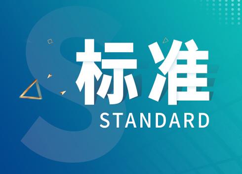 中国计量院新建3项计量标准装置