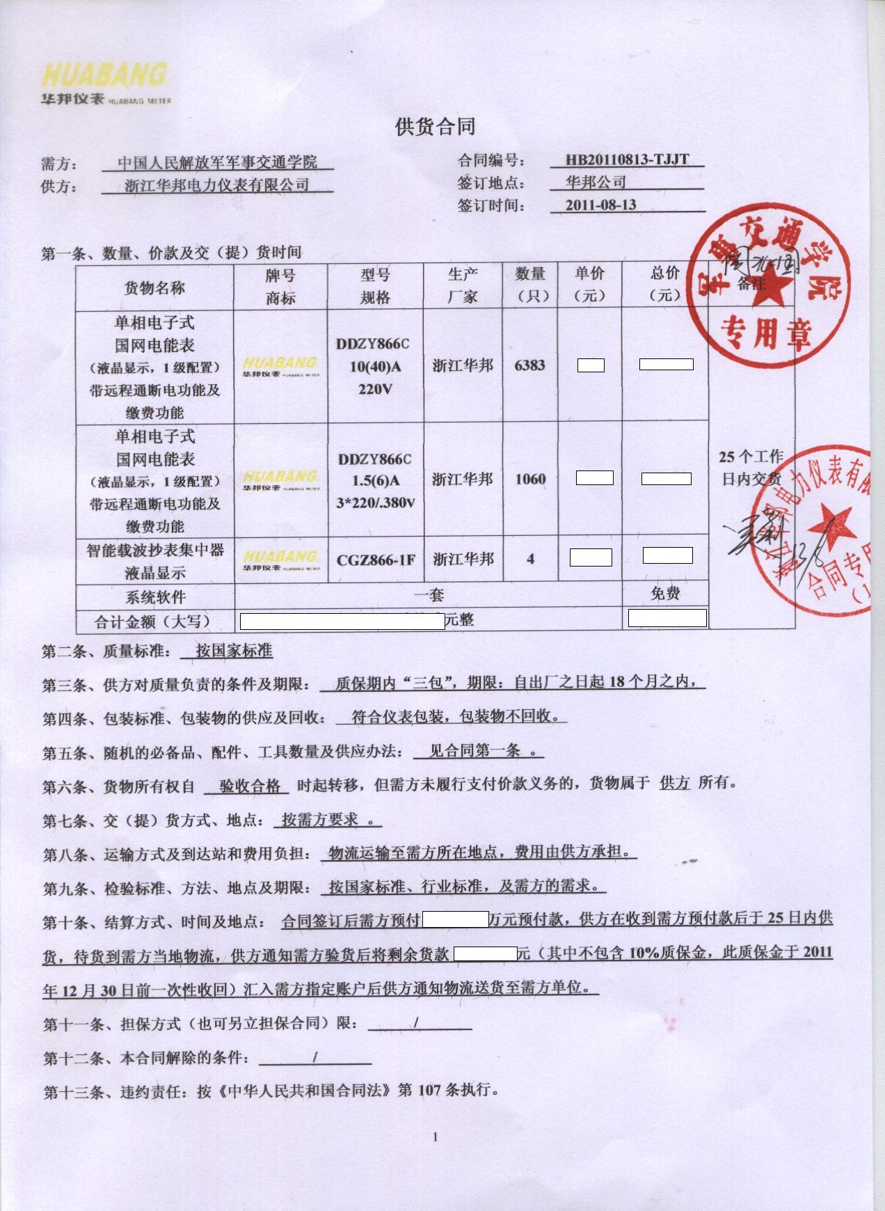 华邦仪表DDZY866供应中国人民军事交通学院项目