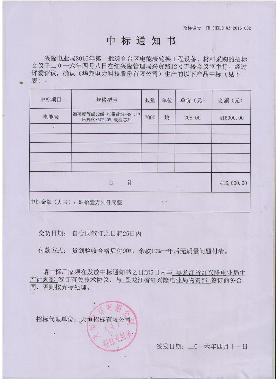 单相费控智能电表黑龙江红兴隆电力局中标通知