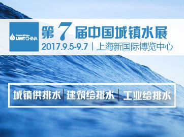 2016上海国际城镇及建筑给排水水处理展览会