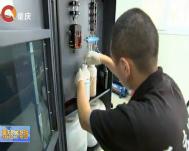 重庆江北区建成一批次级河流水质自动监测站