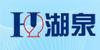 上海湖泉閥門