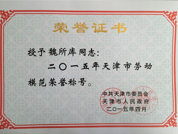 劳动模范荣誉称号