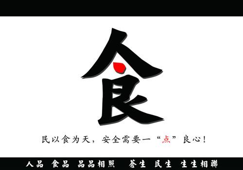 """李克强:食品安全犯罪""""零容忍""""图片"""