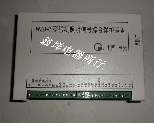 WZB-7微机照明综合保护装置
