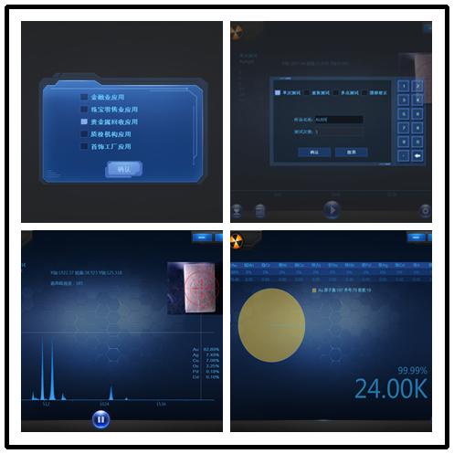 珠宝首饰纯度检测仪EXF9500软件界面图