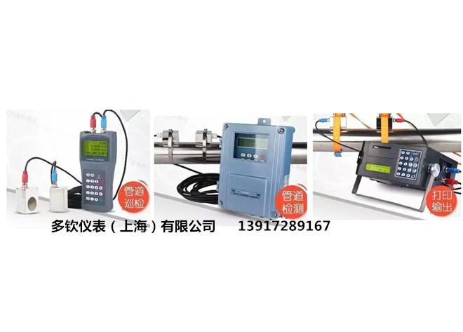 超声波流量计 多钦仪表(上海)公司