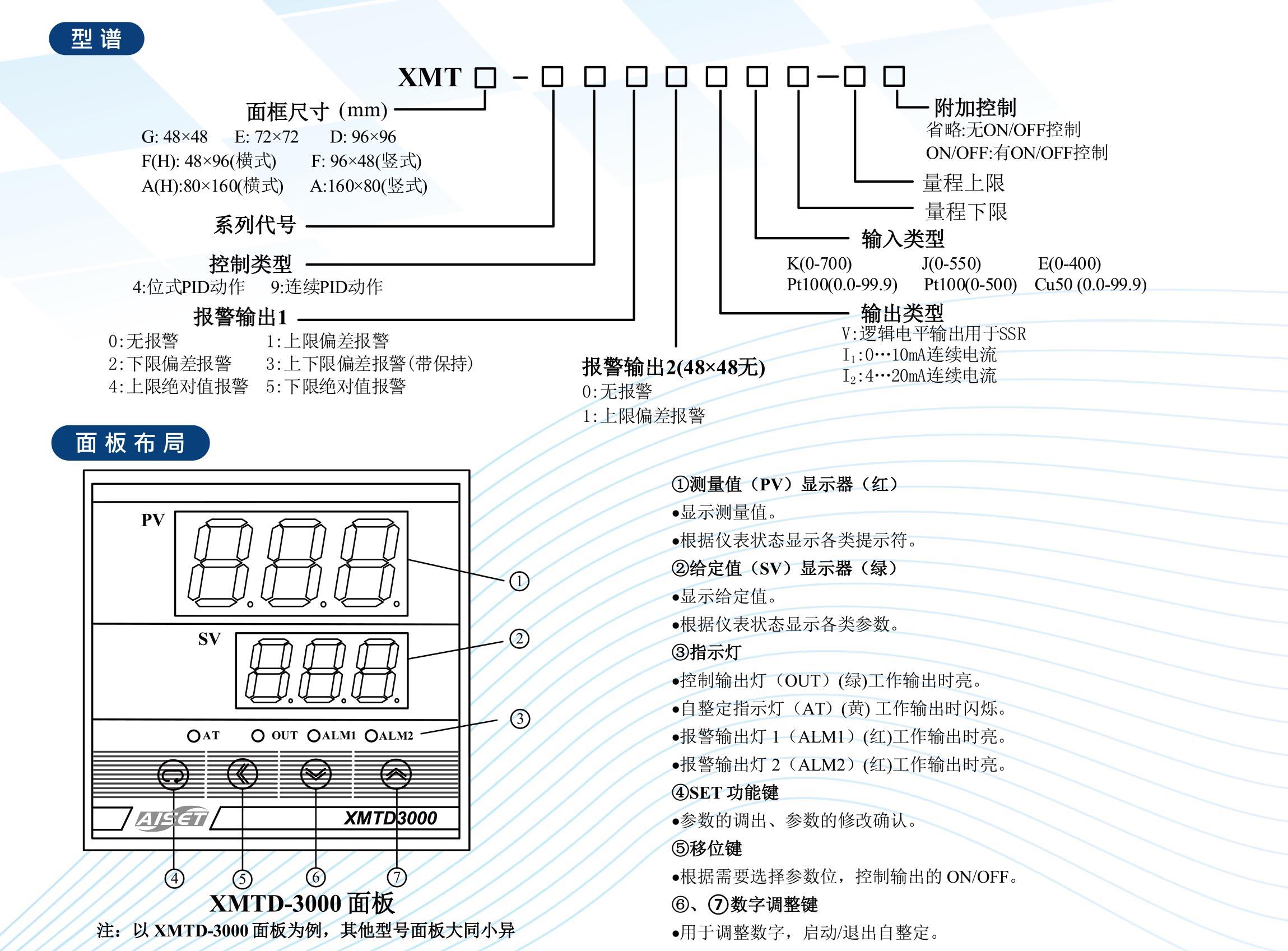 xmt-3000-智能数字显示温度控制器-上海亚泰仪表有限