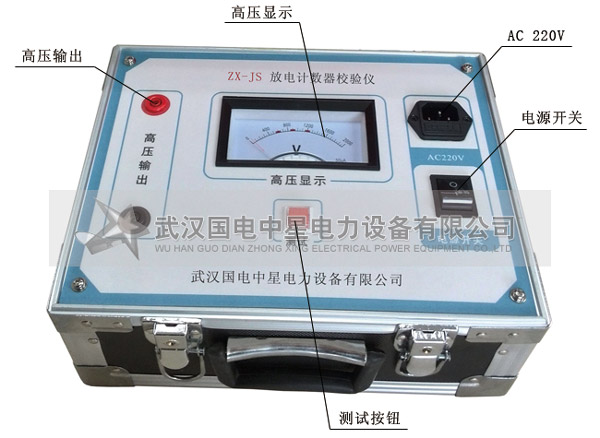 > zx-js避雷器放电计数器校验仪