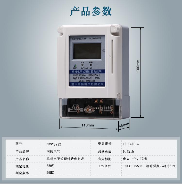 ddsy8292 供应 单相预付费电表 单相家用插卡智能电表