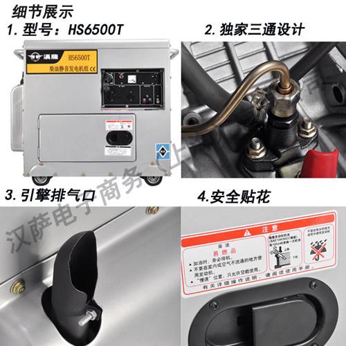 超静音5kw柴油发电机