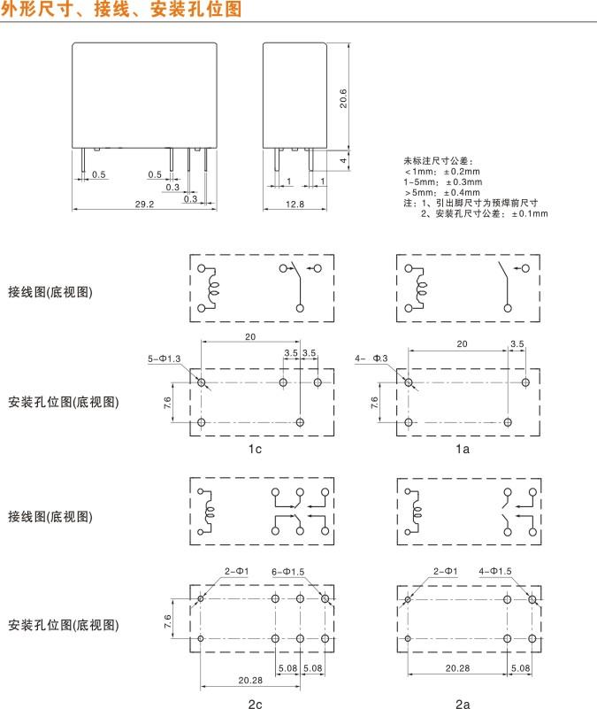 y14f-供应东莞双刀双掷24v继电器转换8a