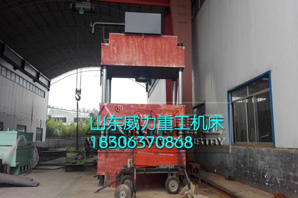 630吨四柱液压机