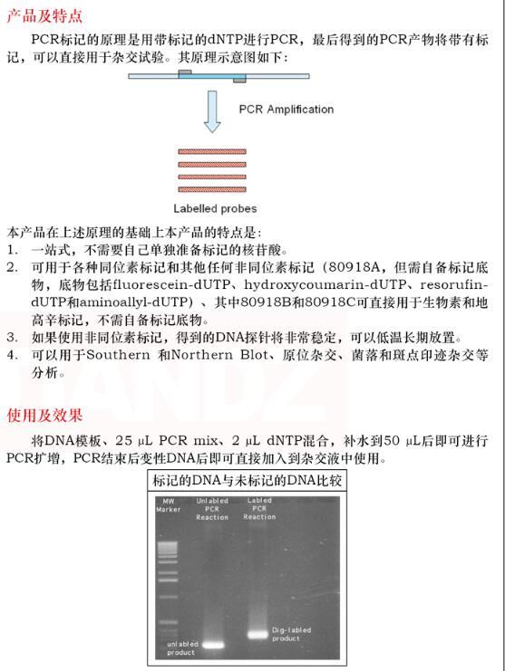 """其它 上海莼试生物技术有限公司 rna/dna提取 """"归去来""""核酸电泳 >pcr"""