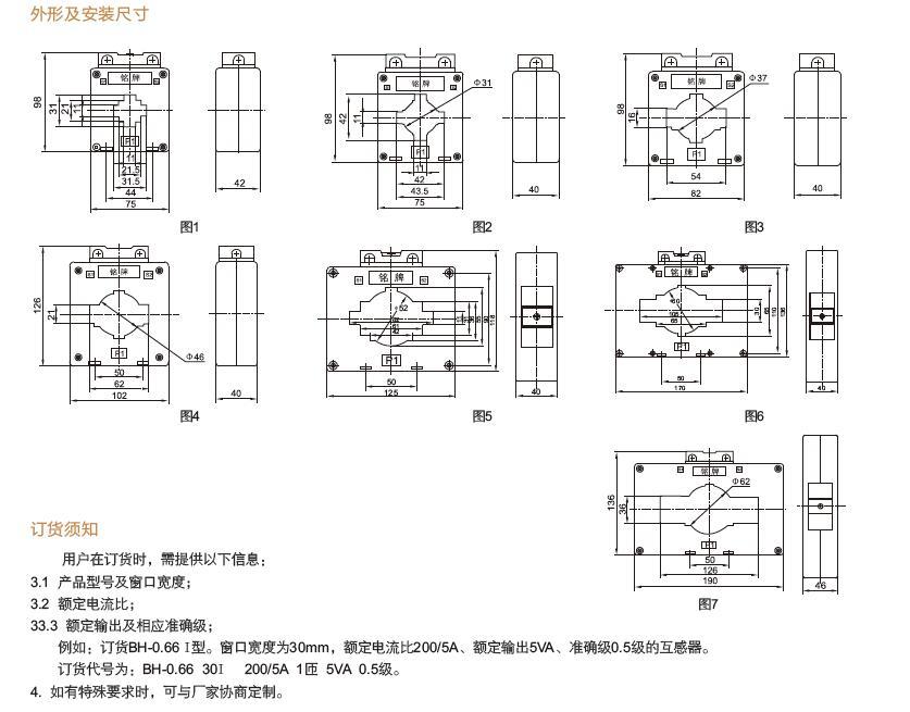 66i电流互感器 封闭式低压互感器
