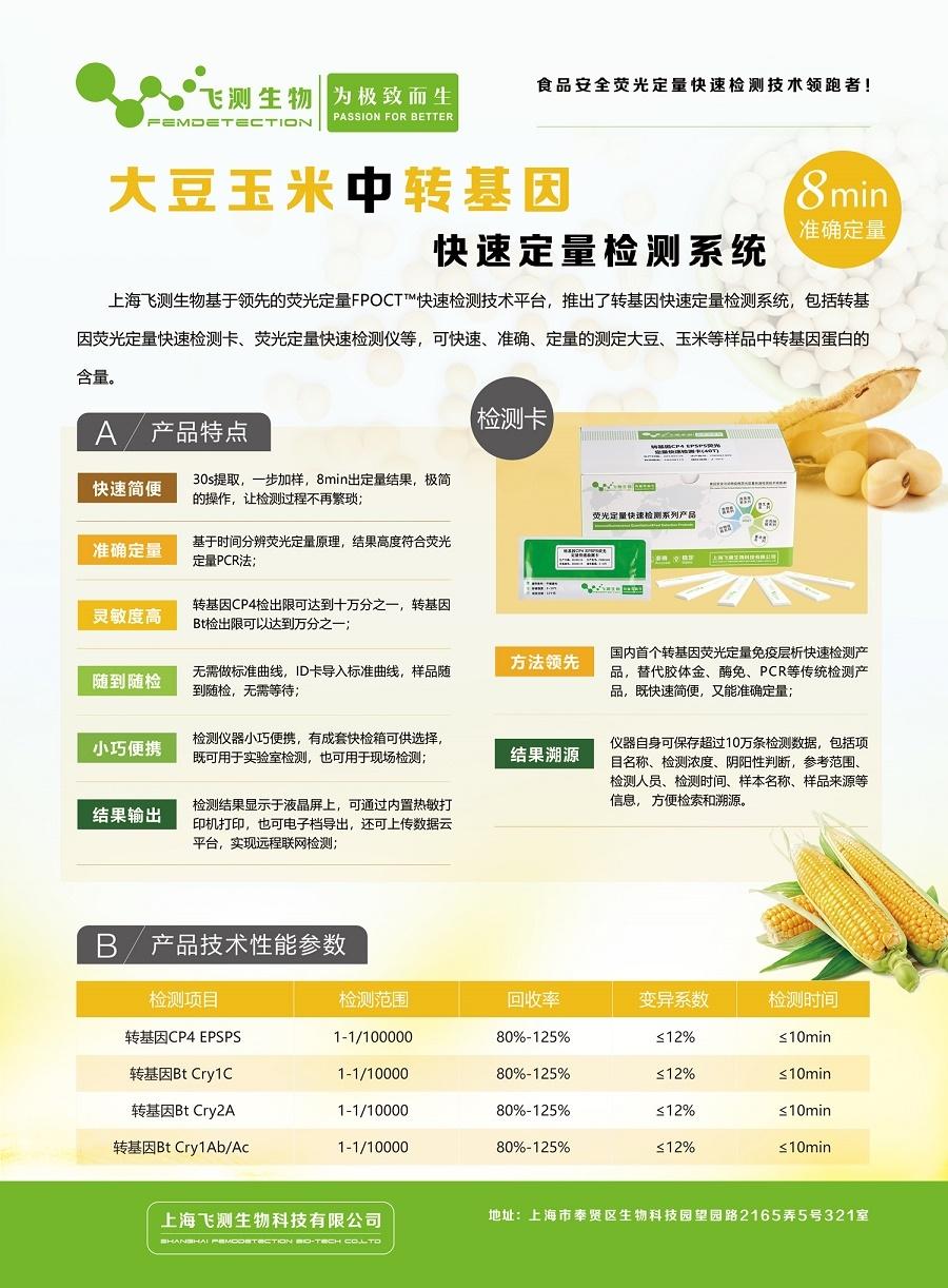 上海飞测转基因cry1ab试纸条
