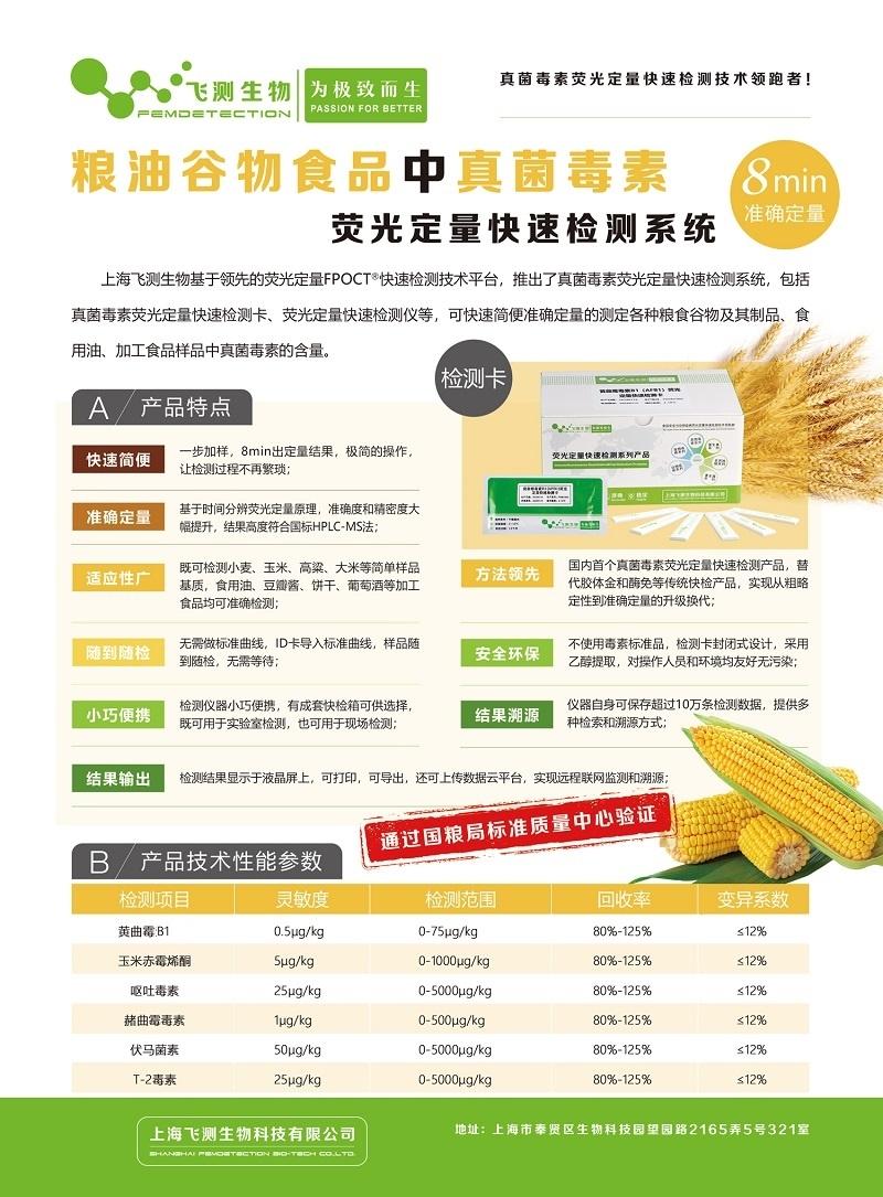玉米赤霉烯酮检测仪