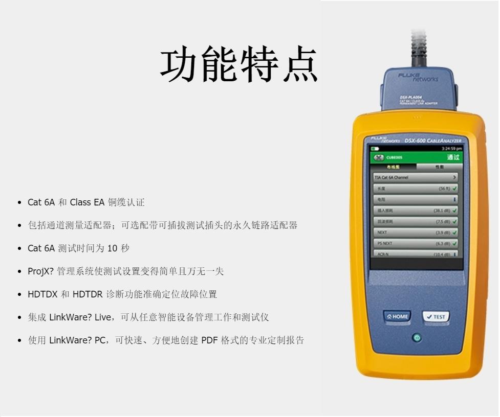 FLUKE DSX-600 CH网线电缆测试仪