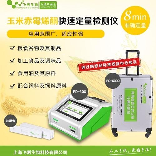 小麦玉米赤霉烯酮快速定量检测箱