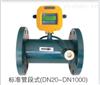 TDS电池供电型超声波冷/热量表