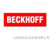 德国BECKHOFF