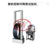 HGW免费提供管材环刚度试验机技术价格大图