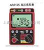 AR3125 高压兆欧表