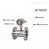 YC-LWGY液体涡轮流量计