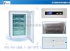 -20℃低温冰箱