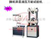 钢铁冶金行业专用液压式万能材料试验机