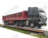 scs120-150吨U型钢汽车地磅秤