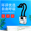 烙铁焊烟过滤器净化器 线路板焊锡排烟机